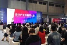 """""""2019广东工业设计产业博览会暨顺德设计周""""举办"""