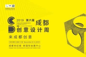 2019第六届成都创意设计周将于11月8开幕