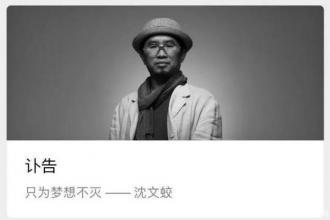 《原创已死》作者著名设计师沈文蛟离世,设计不再
