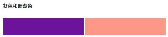 2020年最佳色彩搭配组合