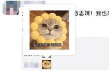 有些网友还没体验到就关闭了:微信确认已关闭朋友圈表情包评论功能
