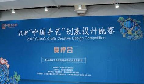 """2019""""中国手艺""""创意设计比赛复评会"""