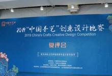 """2019""""中国手艺""""创意设计比赛复评会成功举办"""