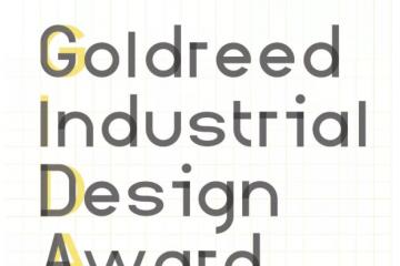 第一届金芦苇工业设计奖全球启动征集