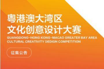粤港澳大湾区文化创意设计大赛作品征集