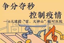 看完泪流满面!千名设计师用海报为武汉加油!