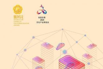 2020第三届中国(云南)世博·金茶花文创设计大赛征集