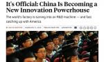 美国国家科学基金会:中国正在成为创新大国