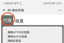 手机微信清理微信浏览器网页缓存的方法