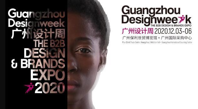 2020广州设计周将于12月3-6日在广州举行,开始预热