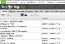 网站链接检测工具Screaming Frog SEO Spider 12.5中文免费版下载