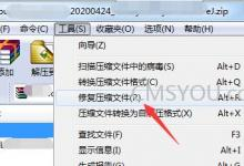 WinRAR压缩文件ZIP压缩包不可预料的压缩文件末端打不开的解决方法