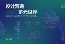 第三届河北国际工业设计周将于9月17-23日在雄安新区举行