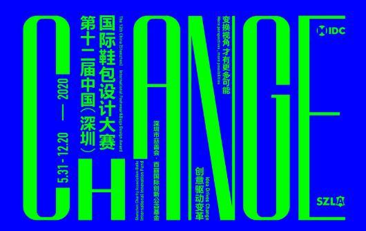 第十二届中国(深圳)国际鞋包设计大赛7月31日截止征集