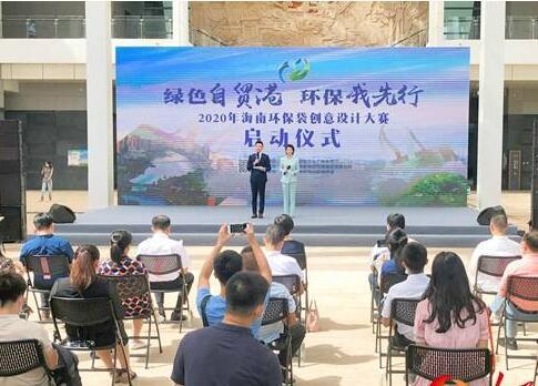 2020年海南环保袋创意设计大赛在海口启动