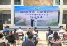 2020年海南环保袋创意设计大赛在海口启动(9月15日截稿)