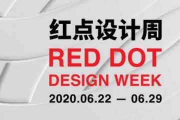 红点设计周2020年6月22日-29日即将结束