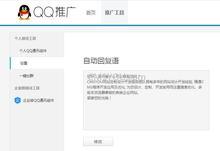 QQ在线客服设置:QQ开启临时会话教程,怎么样才能网站上点击对话