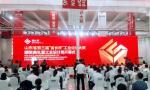 """山东省第三届""""省长杯""""工业设计大赛颁奖典礼举行"""