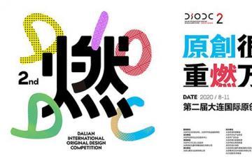 2020第二届大连国际原创设计大赛作品征集