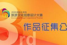 """2020第三届""""国际大学生旅游文化创意设计大赛""""征集"""