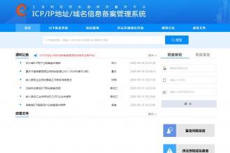 工信部备案局网站改版上线,ICP/IP地址/域名信息备案管理系统首页全面升级