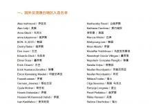 2020北京设计周第三届当代水墨设计双年展入选名单公布