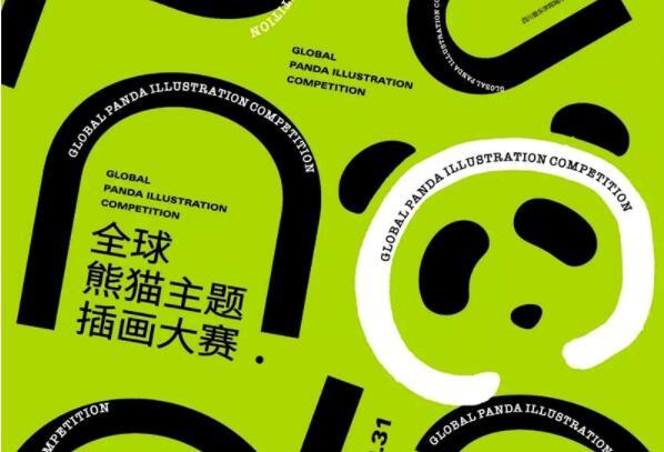 2020全球熊猫主题插画大赛征集
