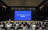 """广东省第十届""""省长杯""""工业设计大赛颁奖典礼举行"""
