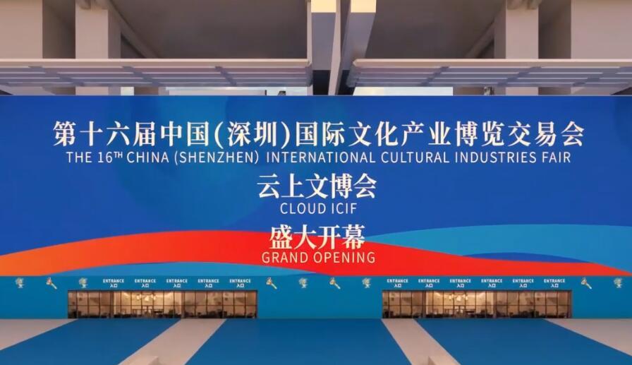 2020年深圳云上文博会11月16-20日线上举办