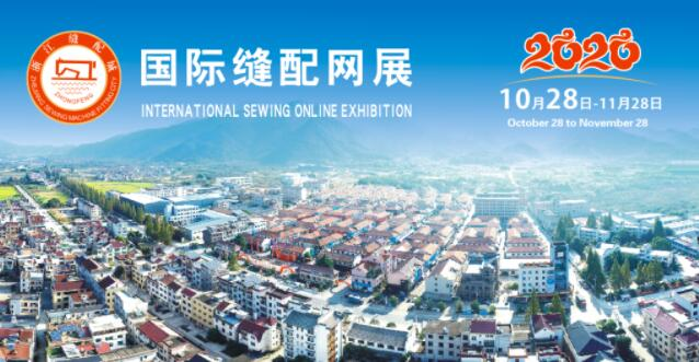 首届国际缝配网展(2020年10月28日启幕至11月28日)圆满落幕
