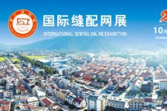 首届国际缝配网展(2020年10月28日至11月28日)圆满落幕