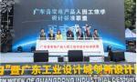 """2020年""""12.9中国设计活动日暨广东工业设计城创新设计周""""盛大开幕"""