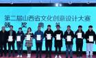 第二届山西省文化创意设计大赛举行颁奖仪式