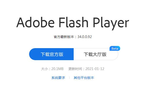 Adobe2020年12月31日之后不再支持Flash Player,怎么办?