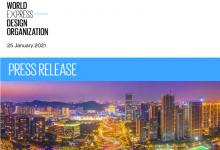 2021第32届世界设计大会(WDA)10月将在顺德举行