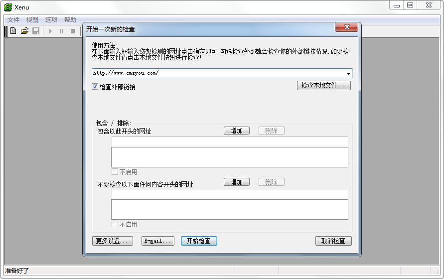 网站死链接查询工具xenu汉化版绿色版
