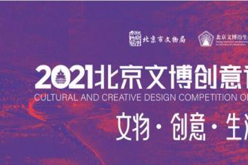 2021北京文博创意设计大赛作品征集