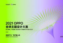 2021 OPPO全球主题设计大赛正式开启