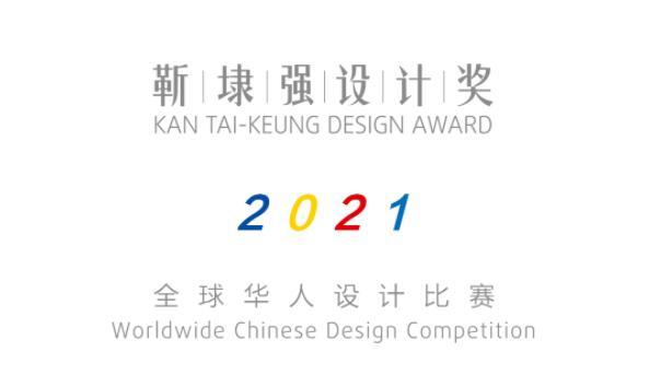 靳埭强设计奖2021全球华人设计比赛征稿