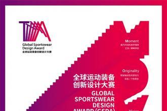 M·O·V·E-因动而生——全球运动装备创新设计大赛,豪华配置,等你来试
