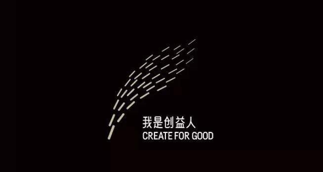 """2021年腾讯""""我是创益人""""公益设计作品征集"""
