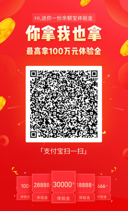 """2019五福攻略:扫描马云福字可得""""沾沾卡""""一张"""